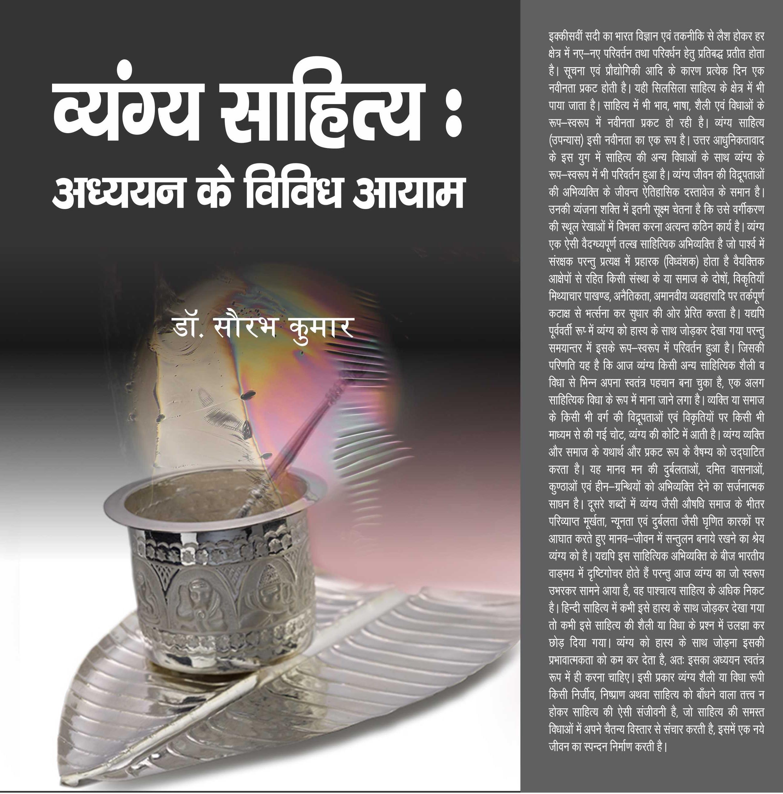 Vyang Sahitya - Copy