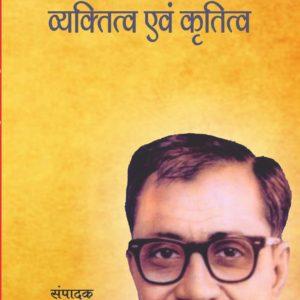 Pandit Deen Dayal Upadhyay - 3