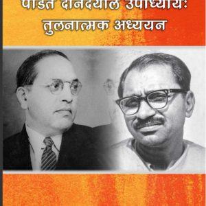 Baba Saheb Ambedkar & Pandit Deendayal Upadhyay (1)