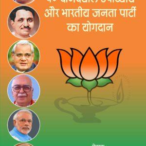Pandit Deen Dayal Upadhyay Bhartiye Rajnitik _ 2nd (2)